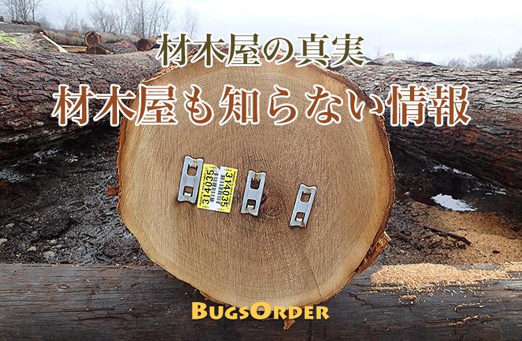 材木屋の真実:材木屋も知らない情報