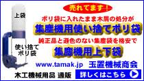 木工機械の送料商社:(有)玉置機械商会