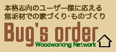 全ての無垢木材を常時在庫 - 無垢材での家づくり・物づくりの希望を匠の専門家が実現