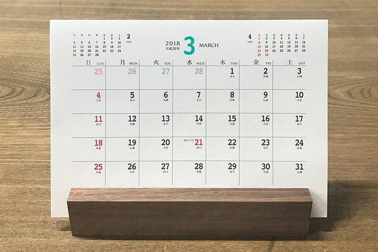カレンダー立て