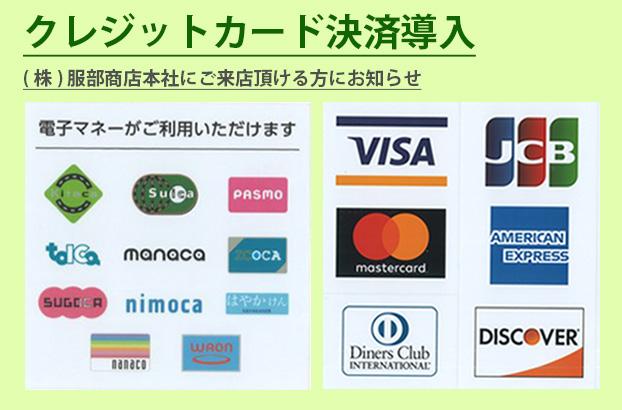 クレジットカード決済導入