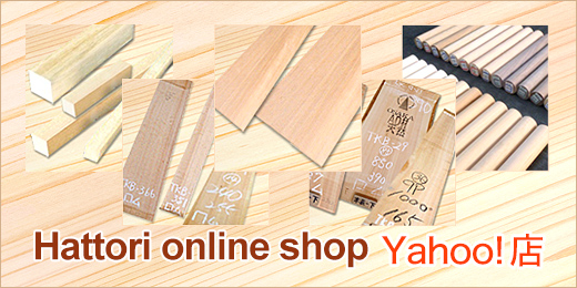 服部オンラインショップ Yahoo!店