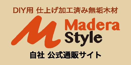 DIY用 無垢木材通販:公式通販サイト「マデラスタイル」