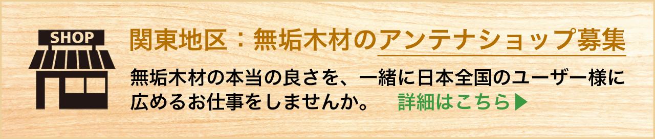 関東地区:無垢木材のアンテナショップ募集
