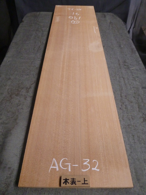 アガチス 240番サンダー板