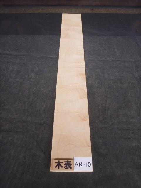 アズキナシ板