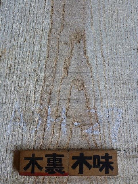 ホワイトアッシュ 一枚板