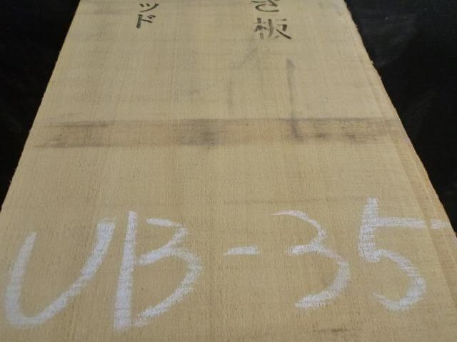 バスウッド 片耳付き 柾目 UB-35