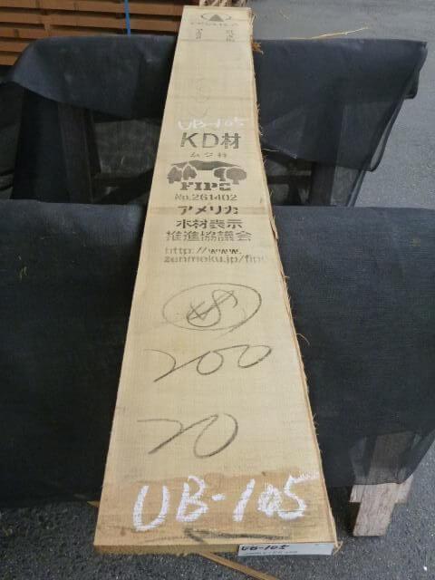 バスウッド 片耳付き 柾目 UB-105