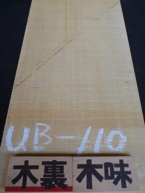 バスウッド 両耳断ち 柾目 UB-110