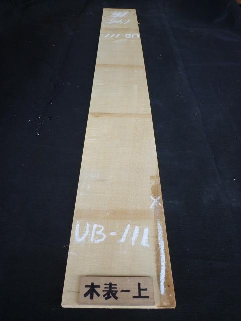 バスウッド 両耳断ち 柾目 UB-111