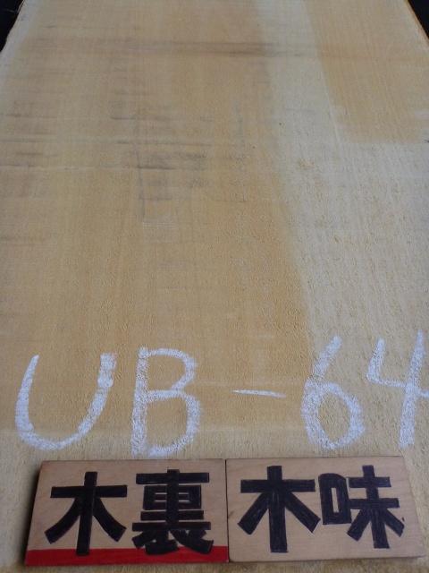 バスウッド 両耳付き 板目 UB-64