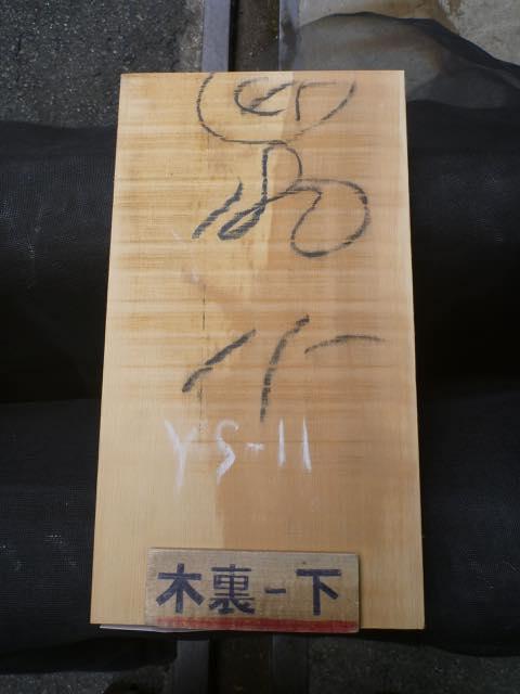 米ヒバ 一枚板