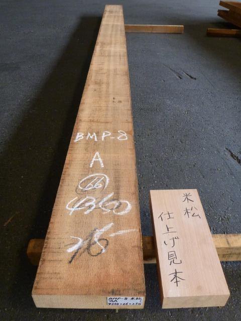 米松 板 BMP-8