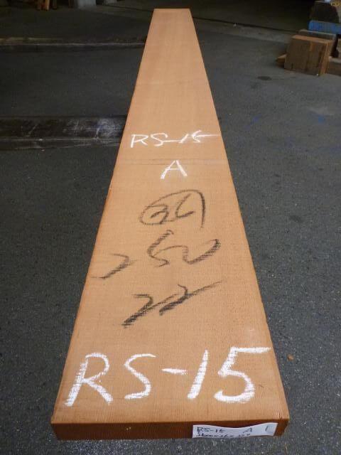 米スギ RS-15