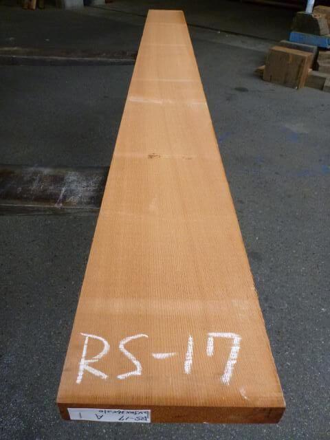 米スギ RS-17