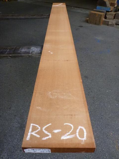 米スギ RS-20
