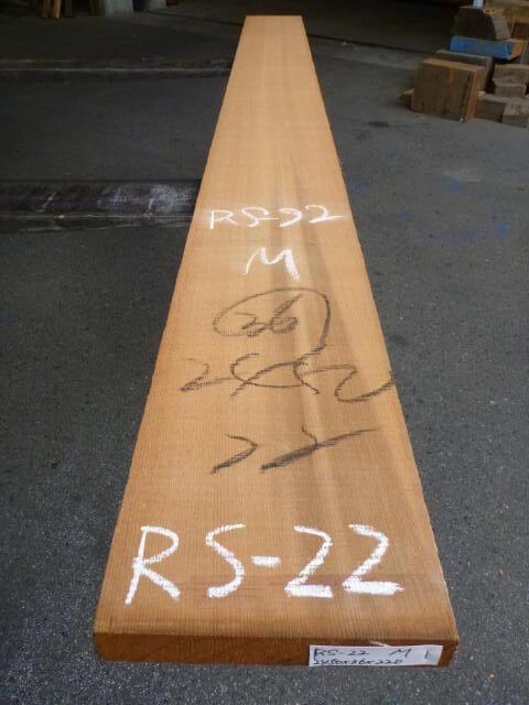 米スギ RS-22