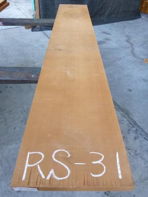 米スギ RS-31