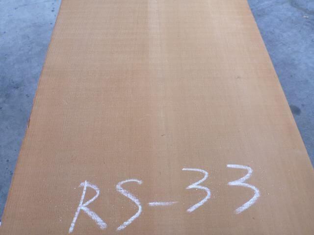 米スギ RS-33