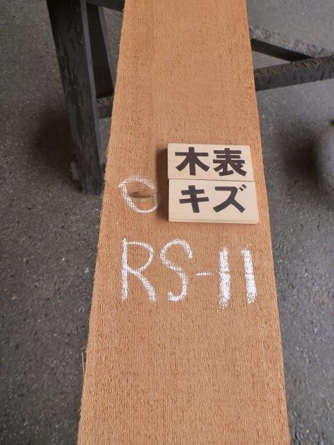 米スギ RS-11