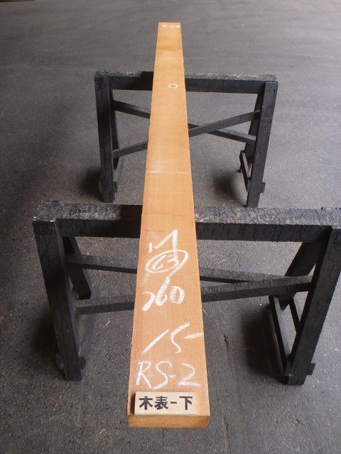 米スギ RS-2