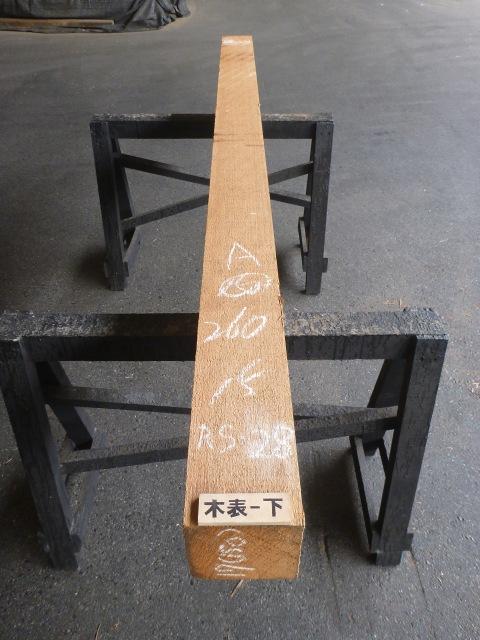 米スギ RS-28