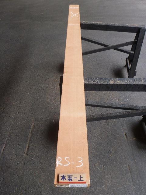 米スギ RS-3