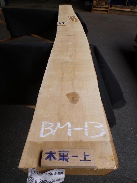 バーズアイメープル 両耳付 国内挽き BM-13
