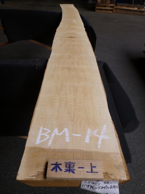 バーズアイメープル 両耳付 国内挽き BM-14