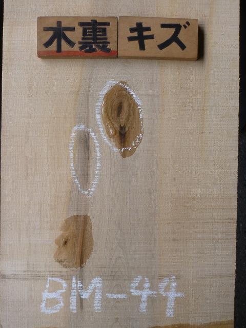バーズアイメープル 一枚板