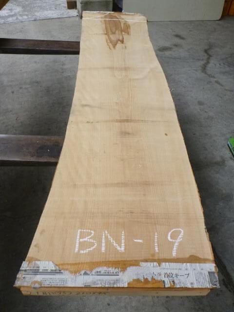 ブナ 両耳付き板 BN-19