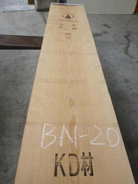 ブナ 耳断ち板目 BN-20