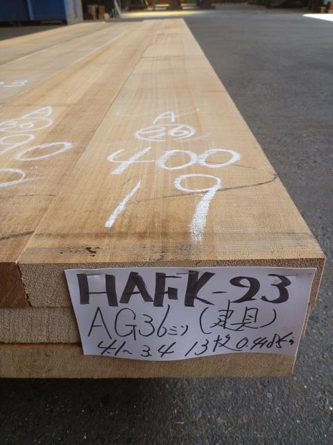 アガチス 36ミリ HAFK-3