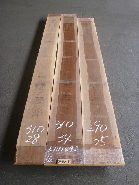 ウォールナット 40mm 板目