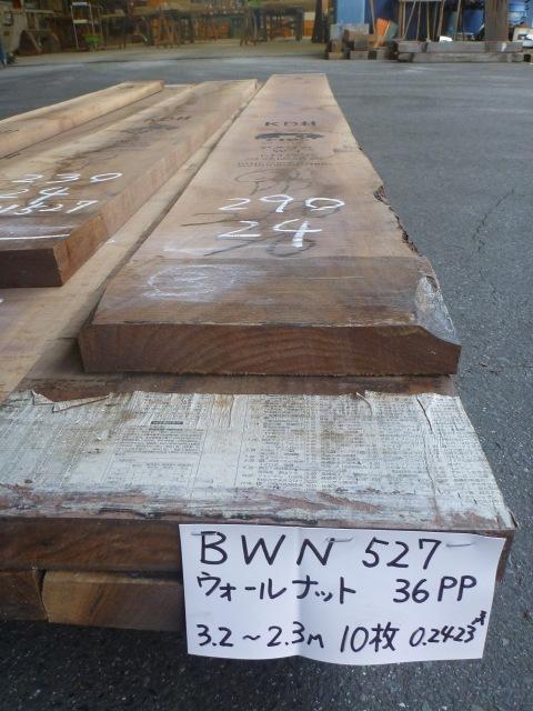 ウォールナット 36mm 柾目