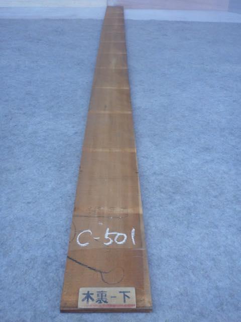 ブラックチェリー 薄板 一枚板
