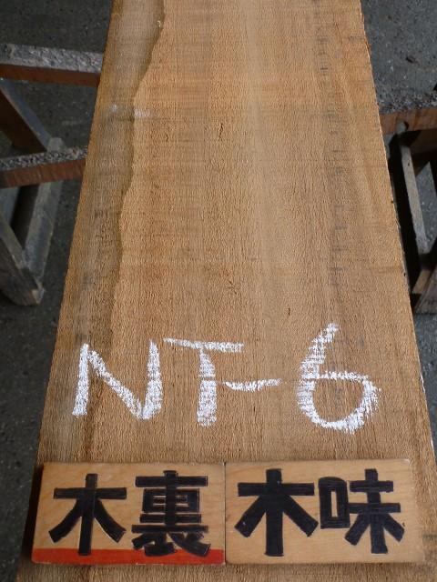 ニヤトー 一枚板