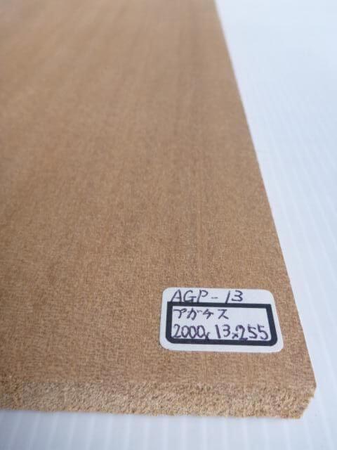 アガチス サンダー仕上げ 薄板 AGP-13