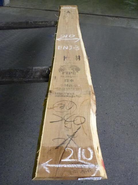 日本産 国内挽き ENJ-3