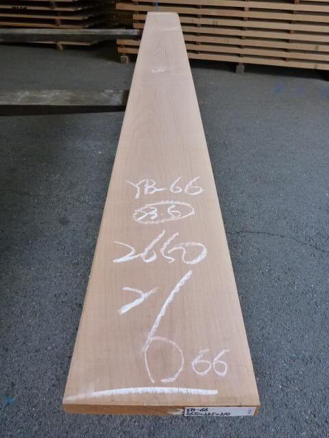 ヨーロッパビーチ 板 プレナー仕上げ YB-66
