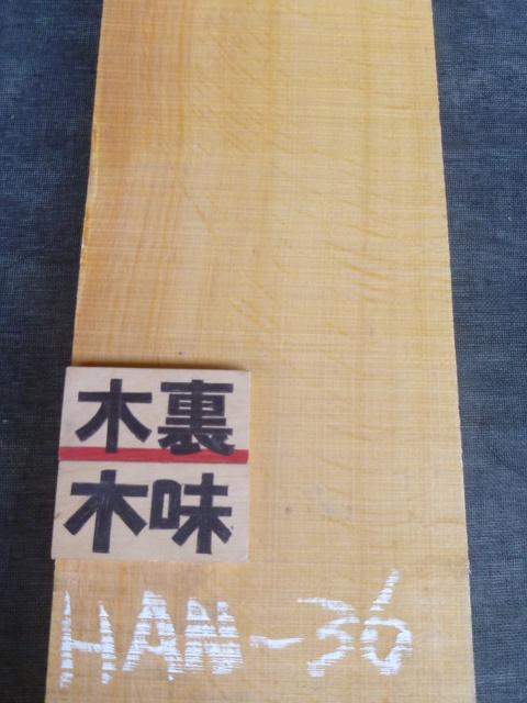 ヤマハンノキ 一枚板