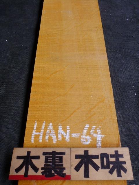 ヤマハンノキ