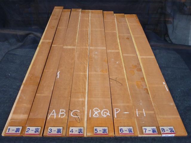 ブラックチェリー 18ミリ 薄板 柾目
