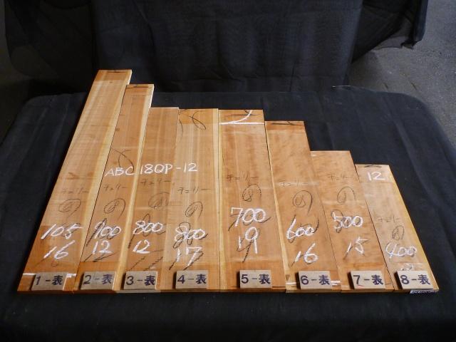 ブラックチェリー 18ミリ 薄板 柾目 自家工場製材