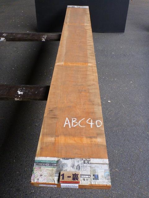 ブラックチェリー 40ミリ 板目
