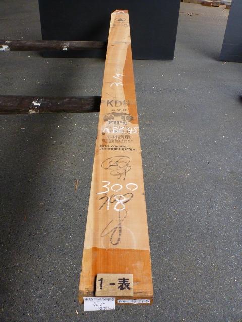 ブラックチェリー 45ミリ 平板 柾目