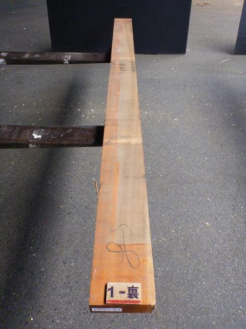 ブラックチェリー 55ミリ 平板 柾目