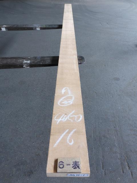 アガチス 33ミリ 板4