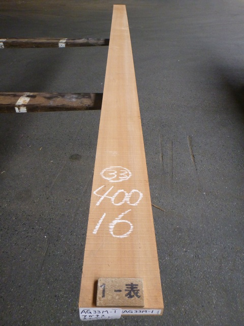 アガチス 33ミリ 板
